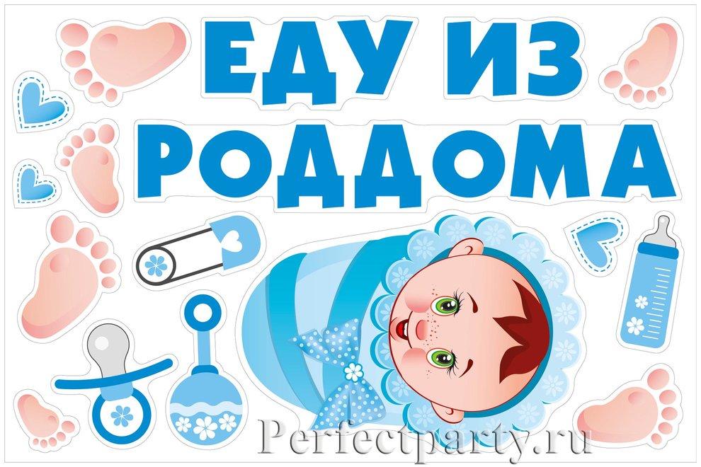 Выписка из роддома поздравления с новорожденным