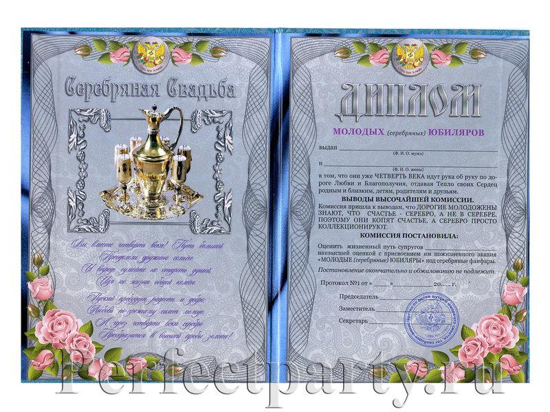 Поздравления на серебряную свадьбу прикольные с юмором 25