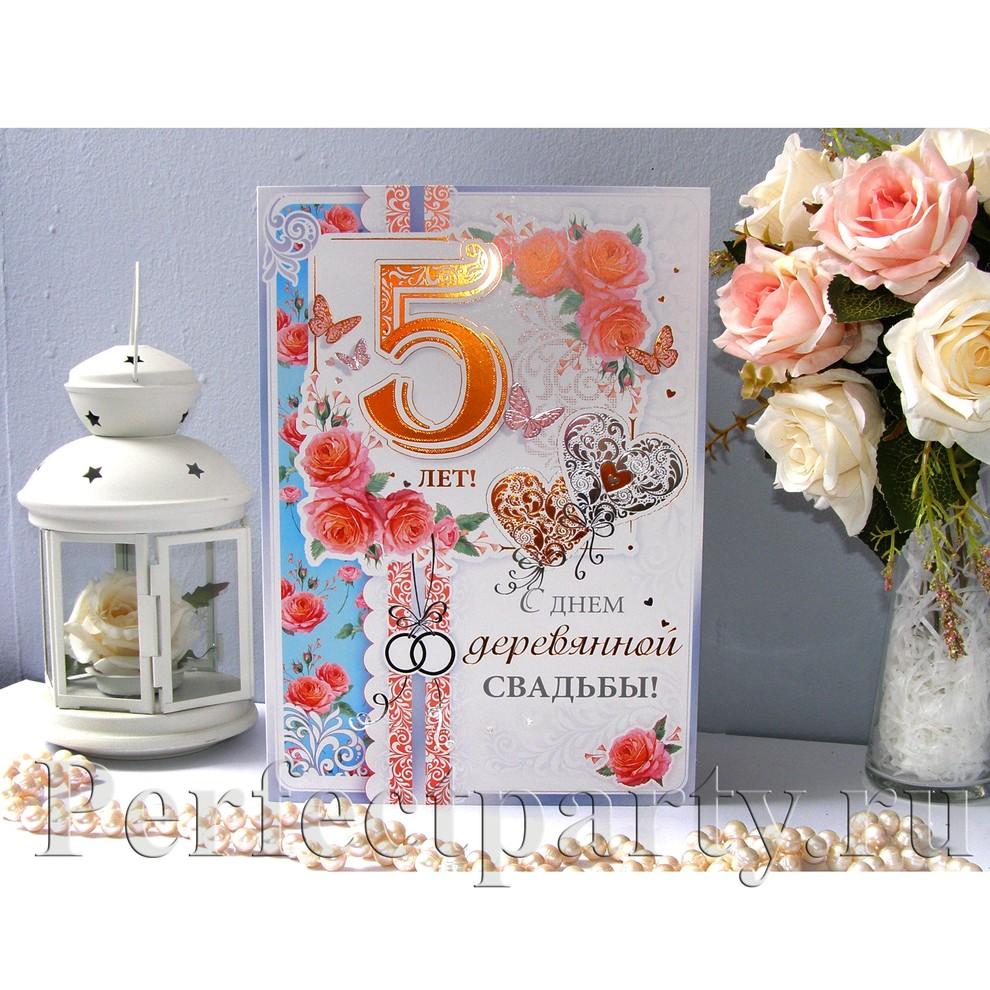 Июля фото, открытки с днем свадьбы на 5 лет распечатать